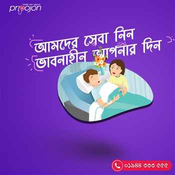 Quality Medical Home Healthcare Service in Dhaka Bangladesh