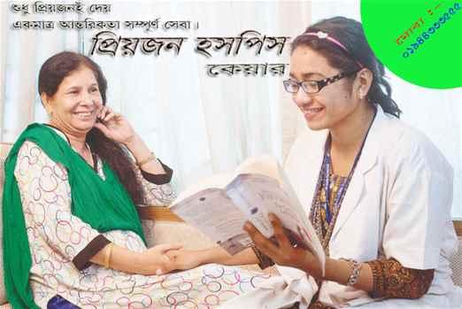 Priyojon Hospice Care Dhaka