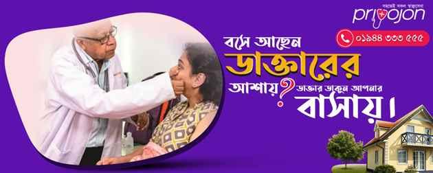 Best Online Doctor Home Service at Priyojon in Sylhet