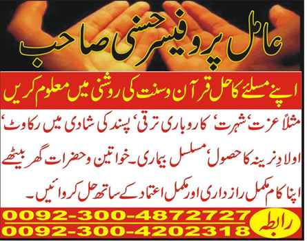 LOST LOVE NEED ANY WAZIFA REGARDING OUR LIFE WE CAN HELP YOU