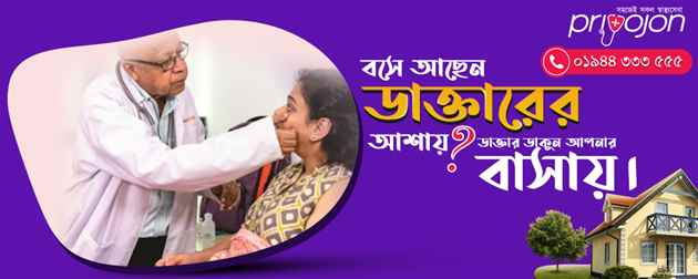 Best Online Doctor Home Service at Priyojon in Barishal