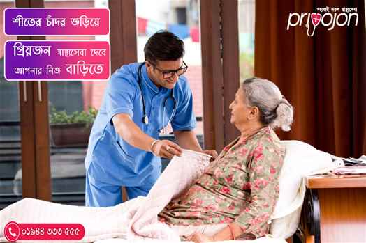 Complete Home Healthcare Solution At Priyojon in Bangladesh