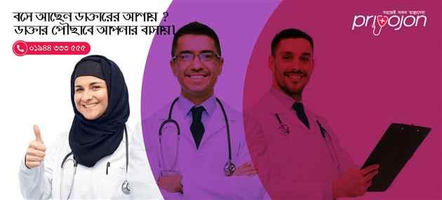 Best Online Doctor Home Service at Priyojon in Bangladesh