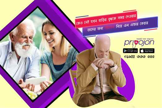 24 Hours Caregiver Service at Home in Narayanganj