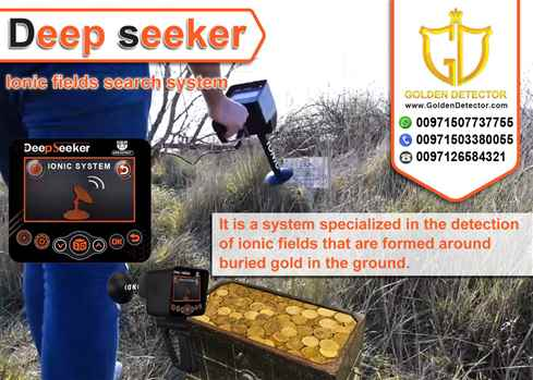 For sale Deep Seeker metal detector