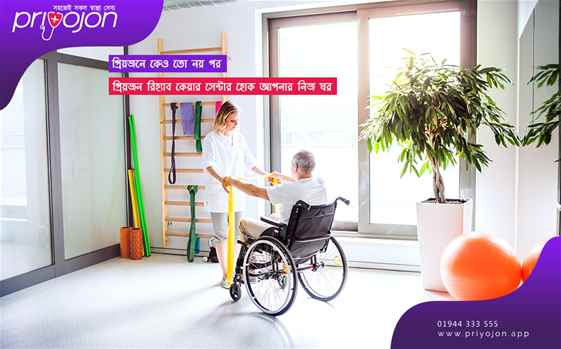 Health Rehab Care Service At Home Support in Sylhet